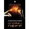 Ondrej Neff NEFF, ONDREJ - SÖTÉTSÉG