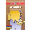 Örményország térkép - Roskartografija