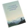 REALSYSTEM Hallgatói zsebkönyv, A5, heti, REALSYSTEM, nature
