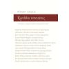 Rónay László RÓNAY LÁSZLÓ - KATOLIKUS RENESZÁNSZ - ARCKÉPEK A MAGYAR KATOLIKUS MEGÚJULÁS KORÁBÓL