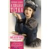 Stephanie Barron : A szolgáló titka - Jane Austen nyomoz 5.
