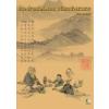 Wang Xuejun KONFUCIÁNUS TÖRTÉNETEK